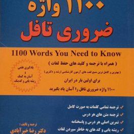 1100 واژه ضروری تافل