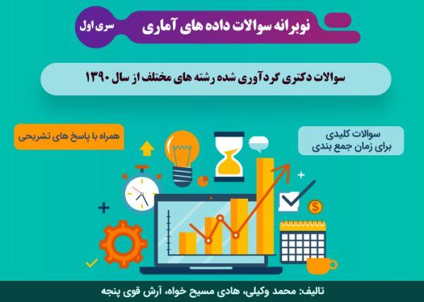 داده های آماری استعداد تحصیلی