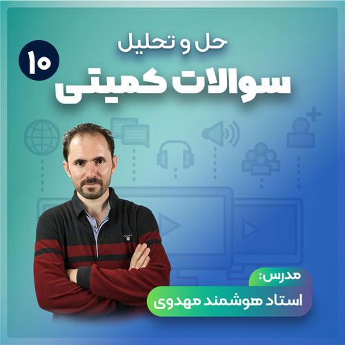 حل و تحلیل سوالات کمیتی 10