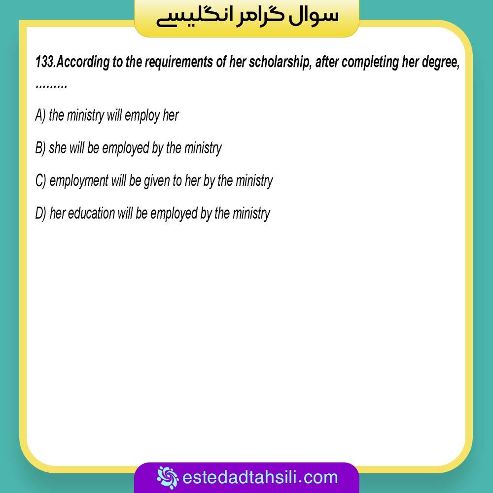 سوال گرامر انگلیسی