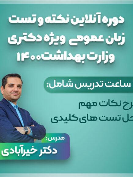 دوره آنلاین نکته و تست زبان عمومی ویژه دکتری وزارت بهداشت۱۴۰۰