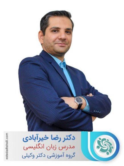 دوره آنلاین نکته و تست زبان عمومی ویژه دکتری وزارت بهداشت1400